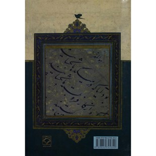 Collected Works of Naskh Taliq Nastaliq In Reza Abbasi Museum Exhibition