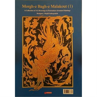 Morgh-E Bagh-E Malakout 1 A Collection Of 112 Drawings İn Portrait (Iranian Painting)