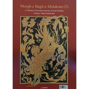 Morgh-E Bagh-E Malakout 2 A Collection Of 112 Drawings İn Portrait (Iranian Painting)